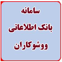سامانه بانک اطلاعاتی ووشو کاران