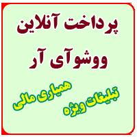 پرداخت آنلاین ووشوآی آر
